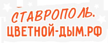 Ставрополь.цветной-дым.рф